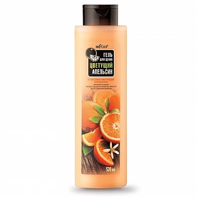 Гель для душа Цветущий апельсин