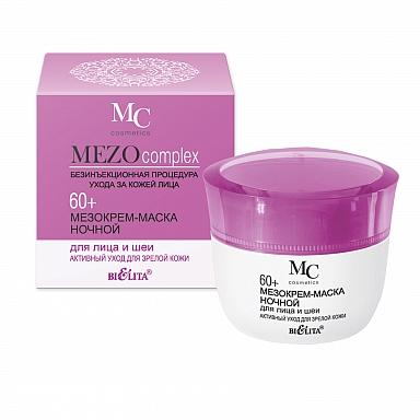 Мезокрем-маска ночной для лица 60+ Актив. уход д/зрелой кожи