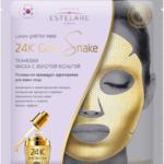 24K Gold Snake Тканевая маска с золотой фольгой Коррекция морщин