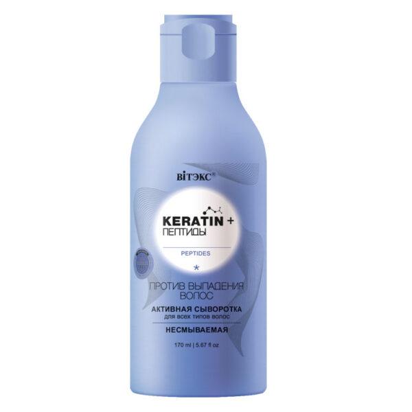 Keratin+ Пептиды Активная сыворотка против выпадения волос