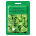 Маска для лица подтягивающая с коллагеном и экстрактом Зеленого чая SL-211