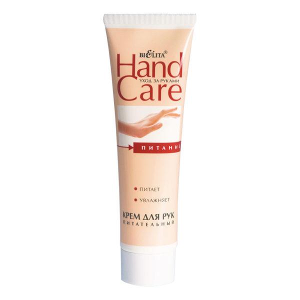 Крем для рук Питательный HAND CARE