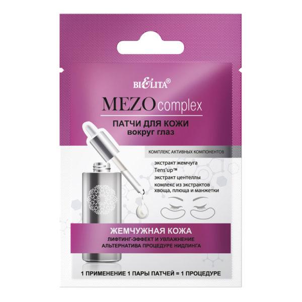 Патчи для кожи вокруг глаз Жемчужная кожа MEZOcomplex