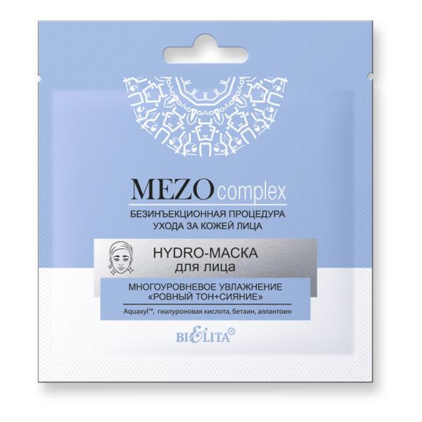 HYDRO-маска для лица на нетканой основе Многоуровневое увлажнение