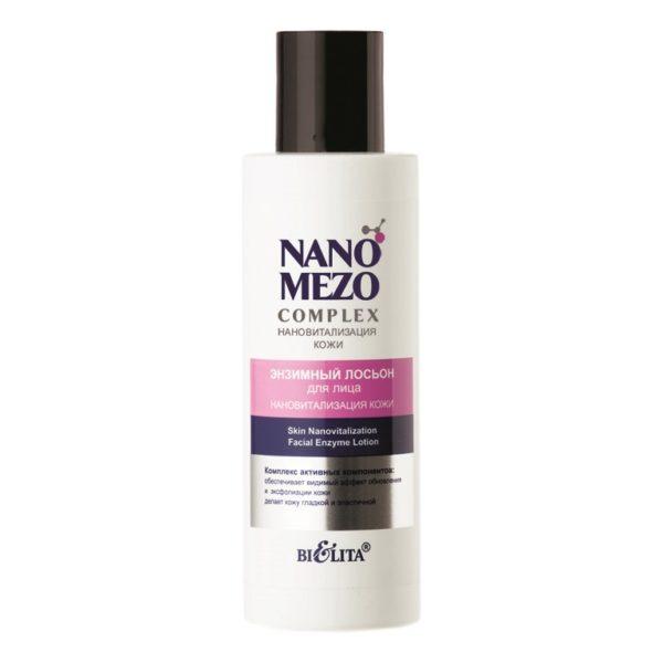 Лосьон энзимный для лица Нановитализация кожи