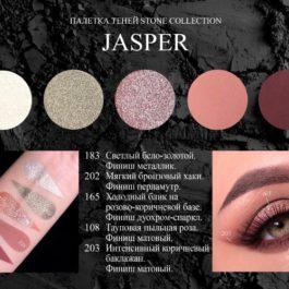 Тени для век Bernovich Stone collection Jasper