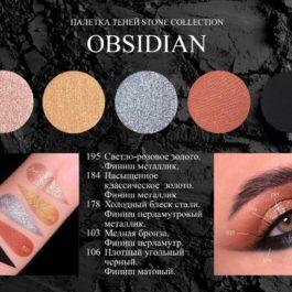 Тени для век Bernovich Stone collection Obsidian