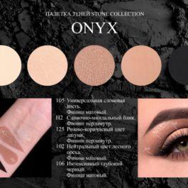 Тени для век Bernovich Stone collection Onyx