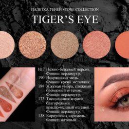 Тени для век Bernovich Stone collection Tiger's Eye